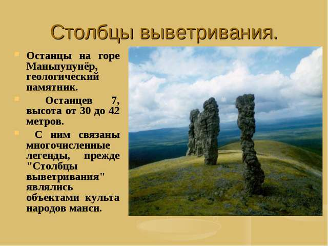 Столбцы выветривания. Останцы на горе Маньпупунёр, геологический памятник. Ос...