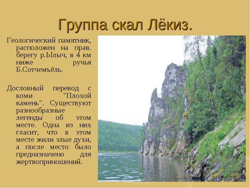 Группа скал Лёкиз. Геологический памятник, расположен на прав. берегу р.Ылыч,...