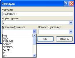 http://pavlov-rags.narod.ru/Word2010/HTML_doc/Tema5.files/image026.jpg