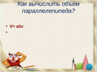 Как вычислить объем параллелепипеда? V= abc
