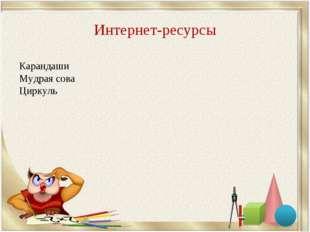 Интернет-ресурсы Карандаши Мудрая сова Циркуль