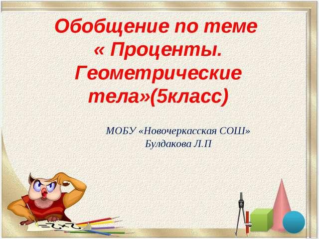 Обобщение по теме « Проценты. Геометрические тела»(5класс) МОБУ «Новочеркасск...