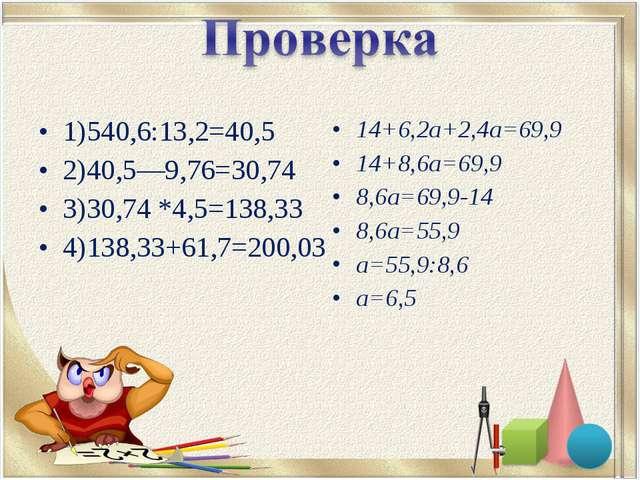 1)540,6:13,2=40,5 2)40,5—9,76=30,74 3)30,74 *4,5=138,33 4)138,33+61,7=200,03...