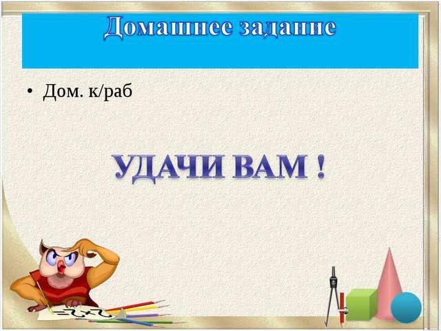 Дом. к/раб