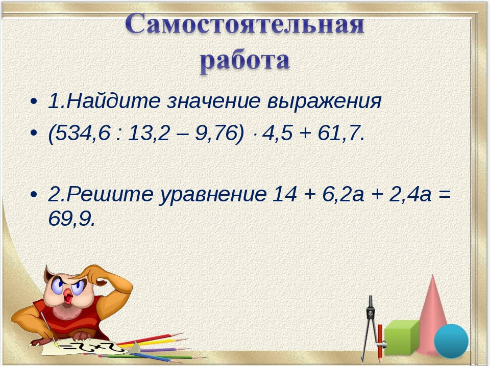 1.Найдите значение выражения (534,6 : 13,2 – 9,76)  4,5 + 61,7. 2.Решите ура...