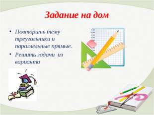Задание на дом Повторить тему треугольники и параллельные прямые. Решить зада