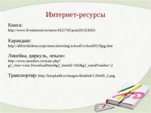 Интернет-ресурсы Книга: http://www.liveinternet.ru/users/4321745/post20132426