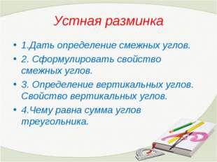 Устная разминка 1.Дать определение смежных углов. 2. Сформулировать свойство