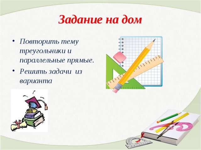 Задание на дом Повторить тему треугольники и параллельные прямые. Решить зада...