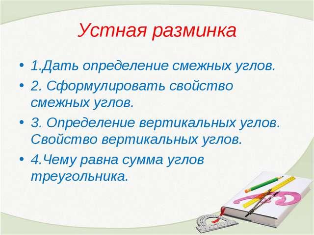 Устная разминка 1.Дать определение смежных углов. 2. Сформулировать свойство...