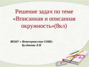 Решение задач по теме «Вписанная и описанная окружность»(8кл) МОБУ « Новочерк