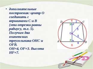 дополнительные построения: центр О соединить с вершинами С и В (эти отрезки р