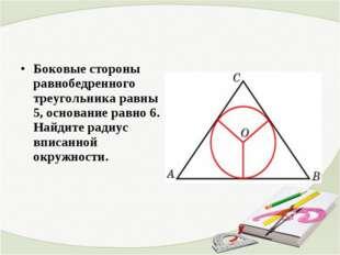 Боковые стороны равнобедренного треугольника равны 5, основание равно 6. Найд
