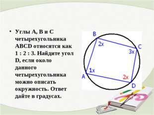 Углы А, В и С четырехугольника ABCD относятся как 1 : 2 : 3. Найдите угол D,