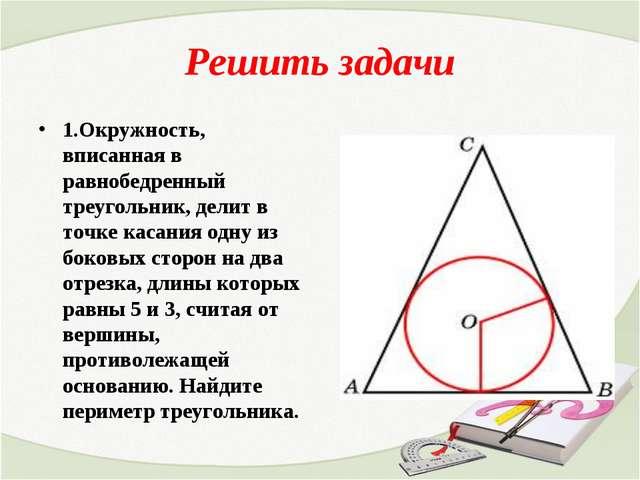 Окружности решение задач задача с решением по химии на остаток