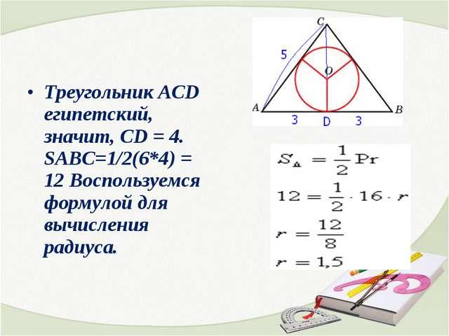 Треугольник АСD египетский, значит, СD = 4. SABC=1/2(6*4) = 12 Воспользуемся...