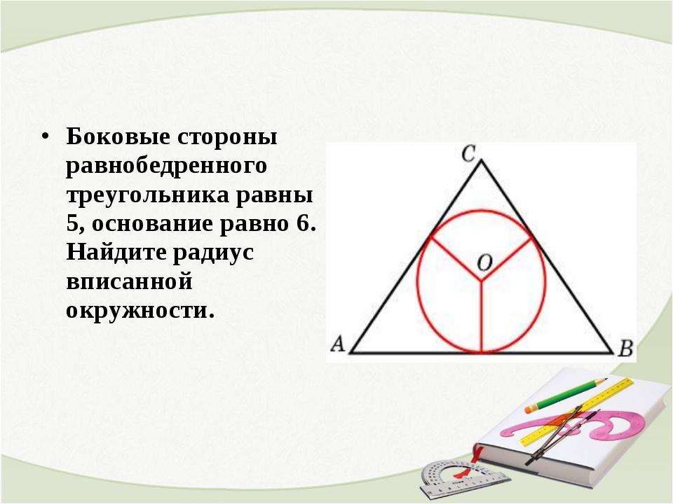 Боковые стороны равнобедренного треугольника равны 5, основание равно 6. Найд...