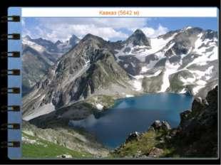 Кавказ (5642 м)