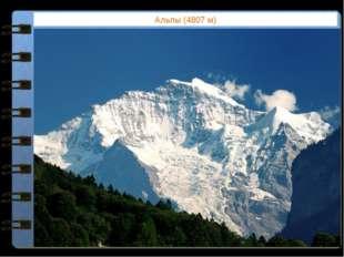 Альпы (4807 м)