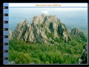 Уральские горы (1895 м) Какие горы Евразии расположены за пределами поясов мо