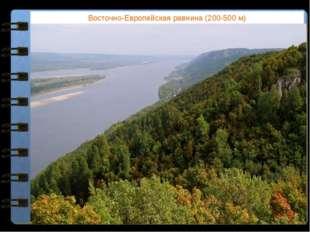 Восточно-Европейская равнина (200-500 м) Какие формы рельефа соответствуют ра