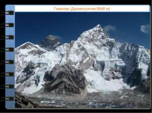 Гималаи (Джомолунгма 8848 м) Через Евразию с запада на восток тянется гигантс