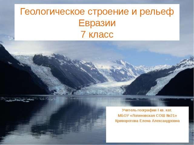 Геологическое строение и рельеф Евразии 7 класс Учитель географии I кв. кат....