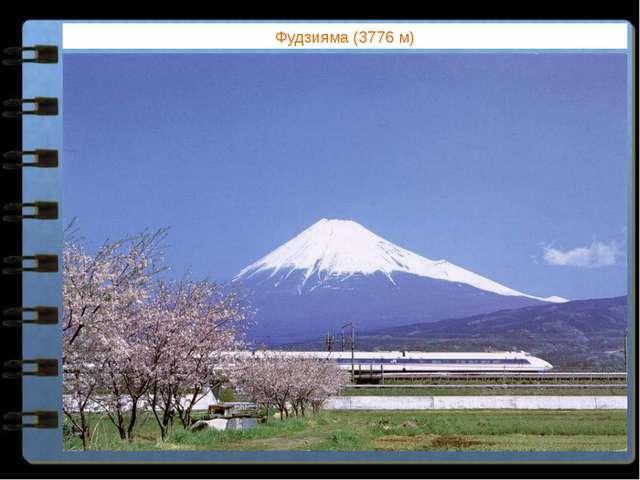 Фудзияма (3776 м) Какие горы Евразии расположены за пределами поясов молодых...