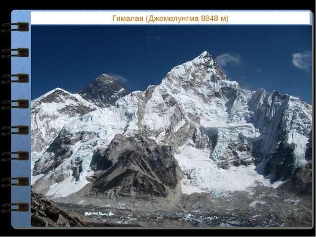 Гималаи (Джомолунгма 8848 м) Через Евразию с запада на восток тянется гигантс...