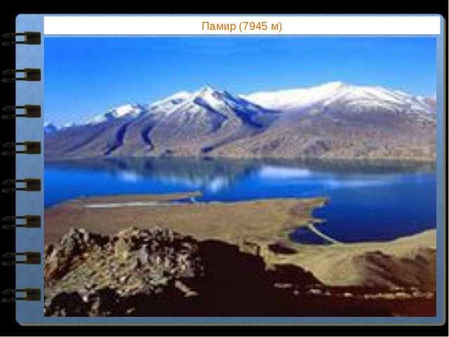 Памир (7945 м)