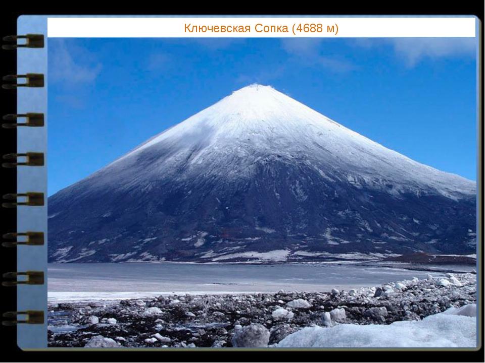 Ключевская Сопка (4688 м) Самый высокий вулкан Евразии?