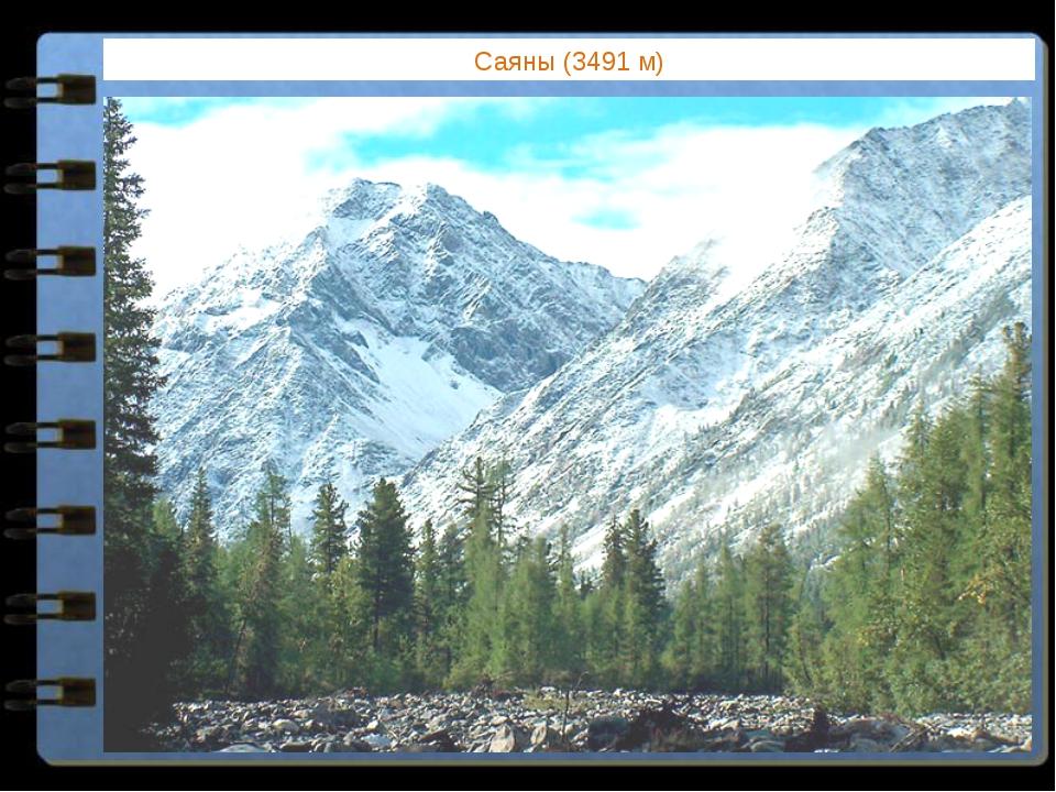 Саяны (3491 м) Какие горы Евразии расположены за пределами поясов молодых скл...