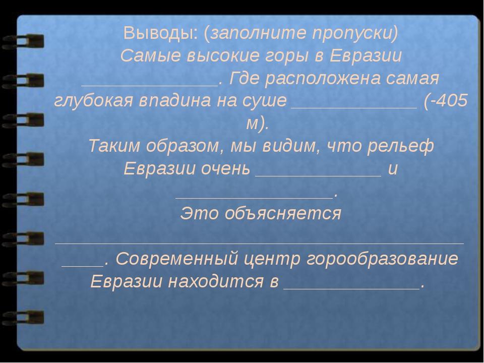 Выводы: (заполните пропуски) Самые высокие горы в Евразии _____________. Где...