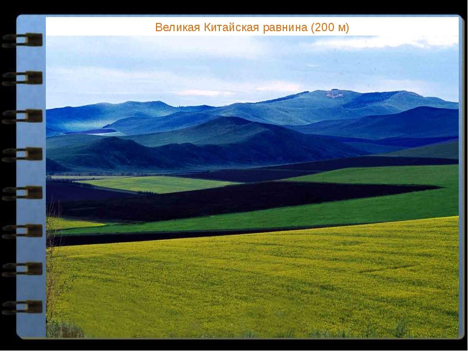 Великая Китайская равнина (200 м) Какие формы рельефа соответствуют равнинам...