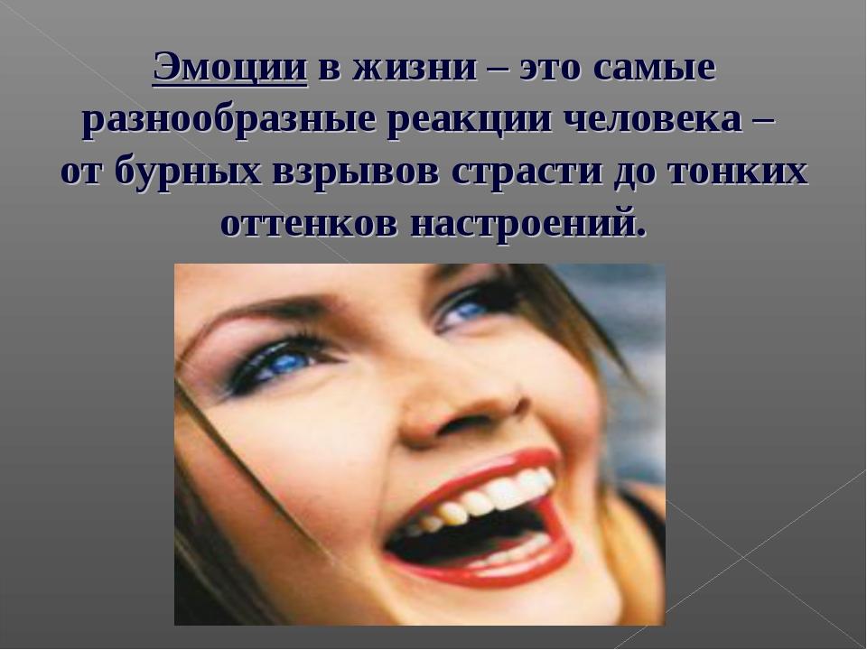 Эмоции в жизни – это самые разнообразные реакции человека – от бурных взрывов...