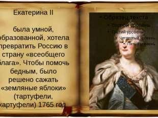 Екатерина II была умной, образованной, хотела превратить Россию в страну «все