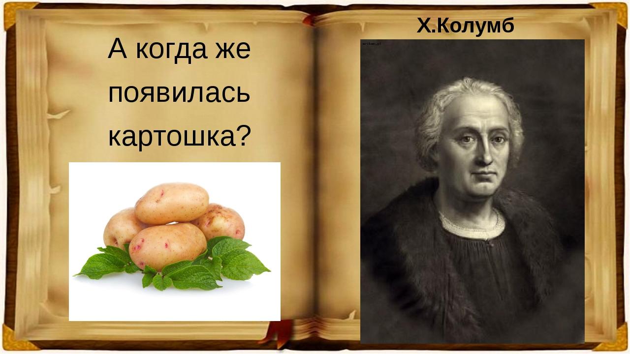 А когда же появилась картошка? Х.Колумб