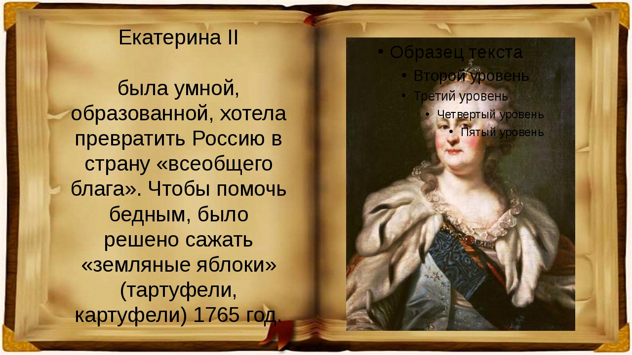 Екатерина II была умной, образованной, хотела превратить Россию в страну «все...