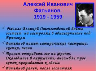 Алексей Иванович Фатьянов 1919 - 1959 Начало Великой Отечественной войны заст