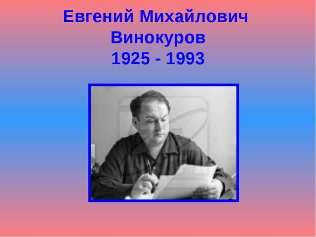 Евгений Михайлович Винокуров 1925 - 1993