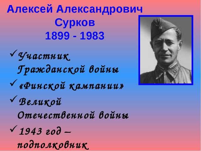 Алексей Александрович Сурков 1899 - 1983 Участник Гражданской войны «Финской...