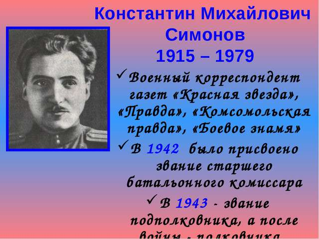 Военный корреспондент газет «Красная звезда», «Правда», «Комсомольская правда...
