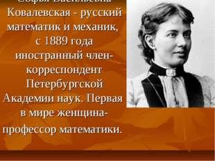 Софья Васильевна Ковалевская - русский математик и механик, с 1889 года иност