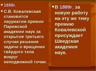 1888г. С.В. Ковалевская становится лауреатом премии Парижской академии наук з