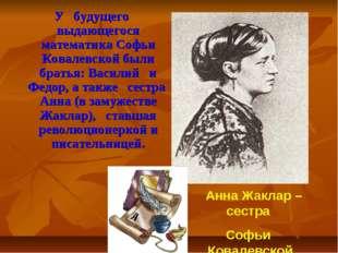 У будущего выдающегося математика Софьи Ковалевской были братья: Василий и Фе