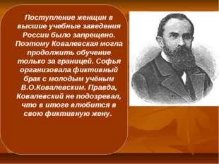 Поступление женщин в высшие учебные заведения России было запрещено. Поэтому