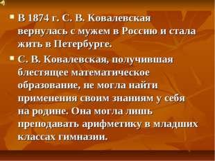 В 1874 г. С. В. Ковалевская вернулась с мужем в Россию и стала жить в Петербу