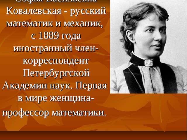 Софья Васильевна Ковалевская - русский математик и механик, с 1889 года иност...