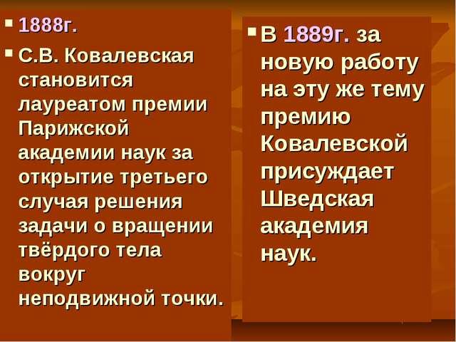 1888г. С.В. Ковалевская становится лауреатом премии Парижской академии наук з...