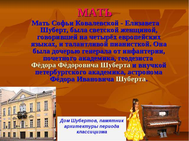 МАТЬ Мать Софьи Ковалевской - Елизавета Шуберт, была светской женщиной, говор...